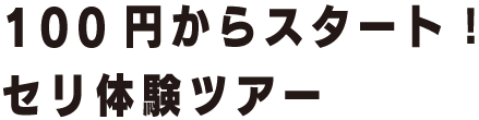 100円からスタート!セリ体験ツアー