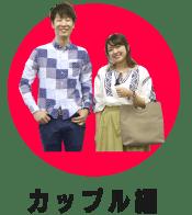 カップル編