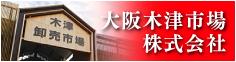 大阪木津市場株式会社