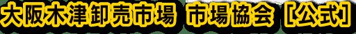 大阪木津卸売市場 市場協会[公式]